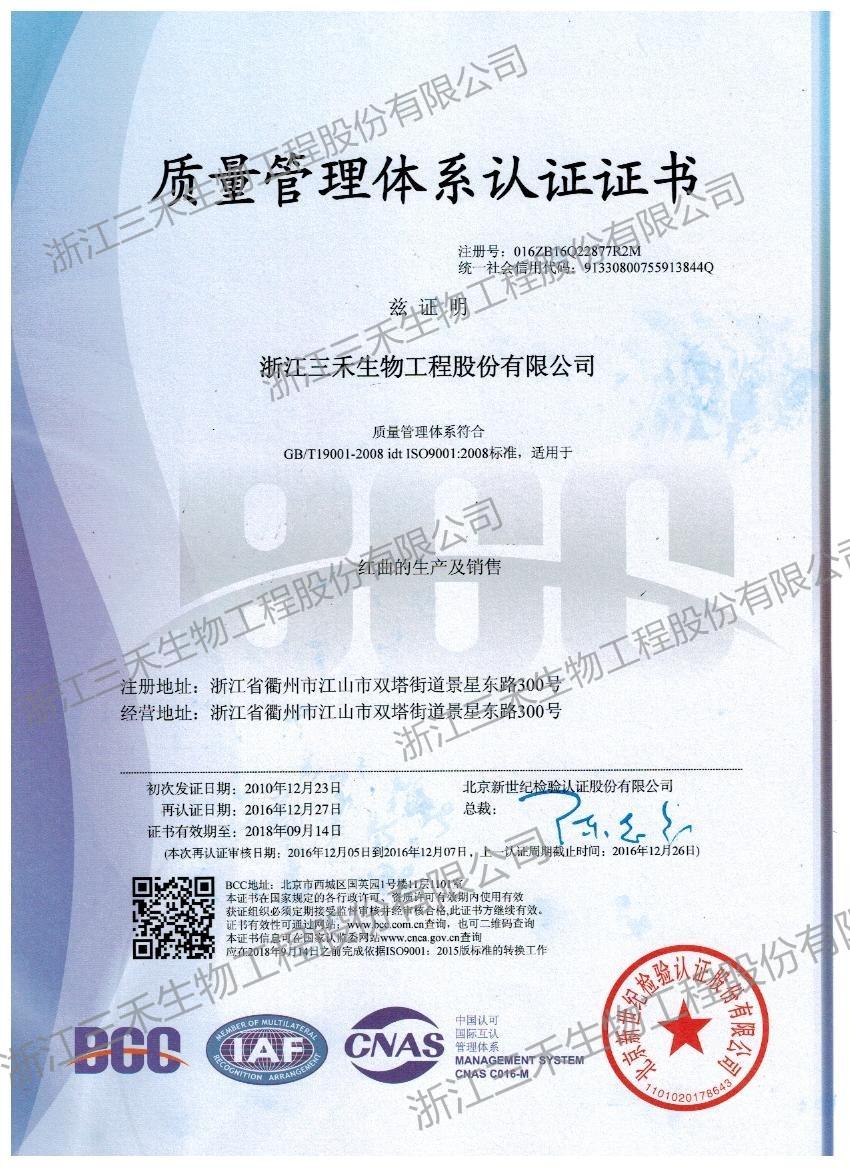 ISO9001中文_副本.jpg